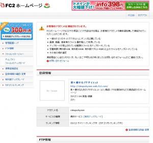 本日FC2無料サーバーのアカウントを凍結されました。