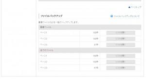 FC2ファイルバックアップ