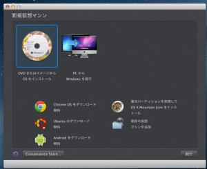 スクリーンショット 2013-04-17 22.17.20