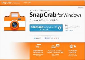 マウス操作でらくらくキャプチャーSnapCrab for Windowsの紹介