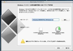 Windows起動ディスク