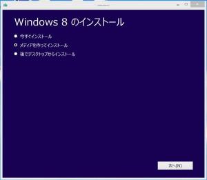 Windows8のインストール