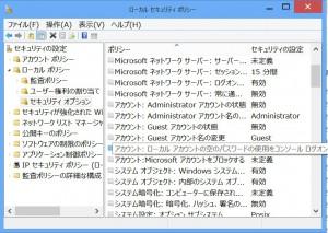 Windows8 PCにパスワードなしで共有にアクセス設定覚書