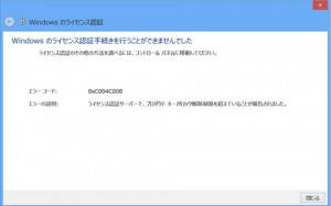 Mac Bookで、Parallelsの仮想マシンWindows8とBootCampのWindouws8
