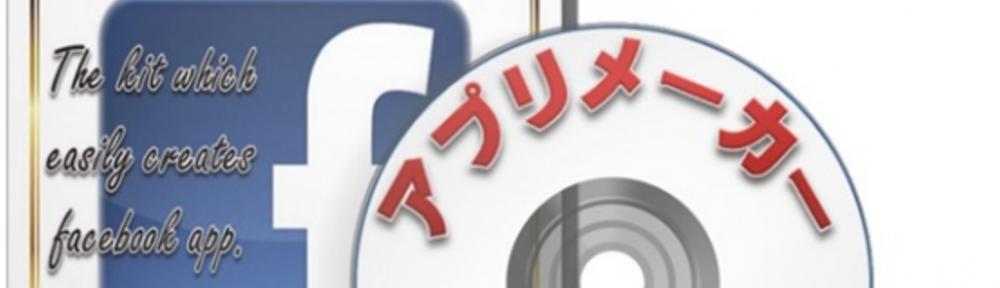 facebookアプリメーカー