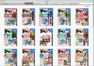 スクリーンショット 2013-12-06 21.57.02