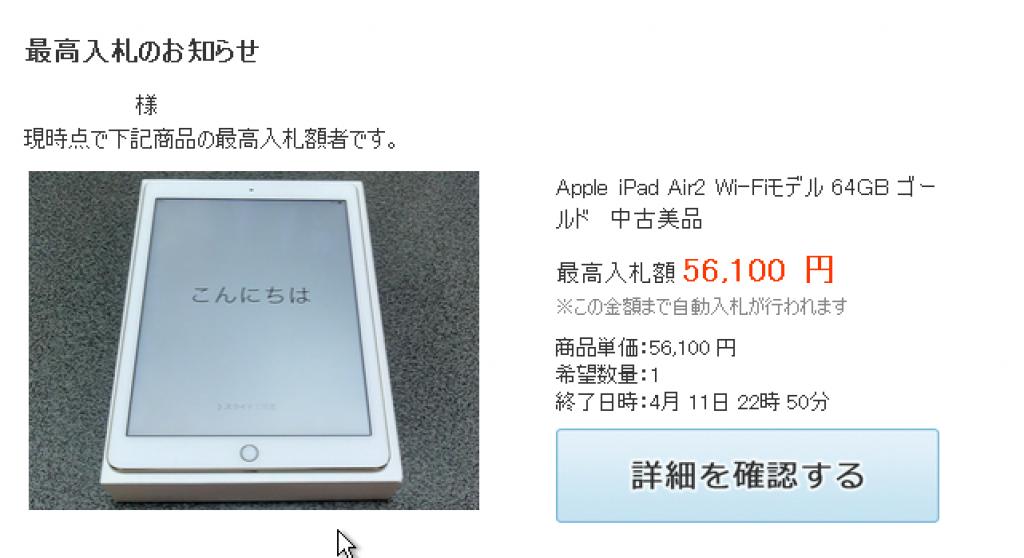 iPad Air 2 ヤフオク