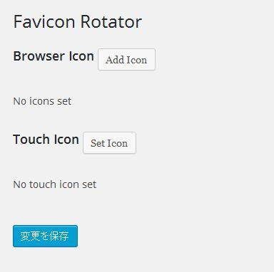 Favicon Rotator設定