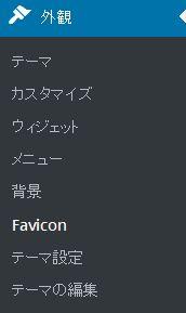 Favicon設定