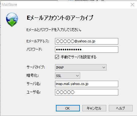 メールソフト3