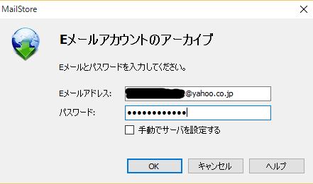 メールソフト2