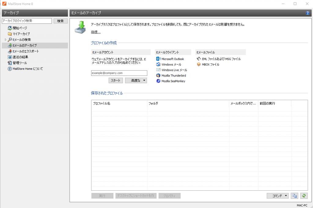 メールソフト1