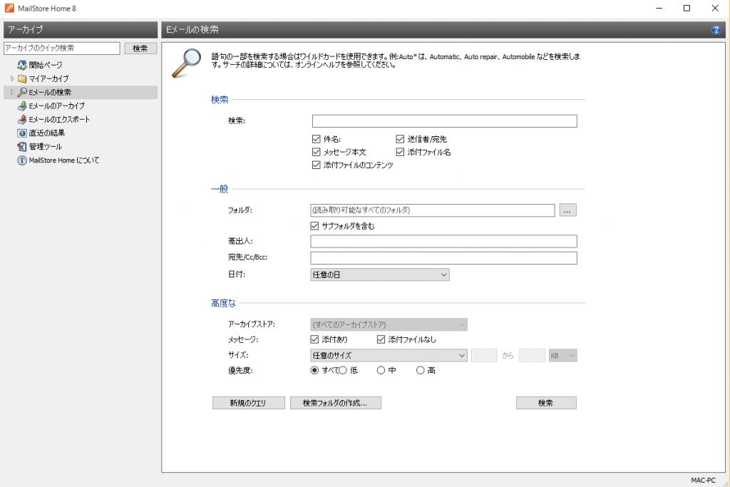 メールソフト6