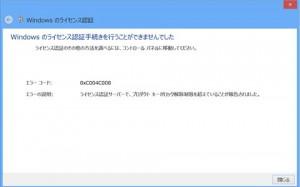 Windowsライセンス認証できず