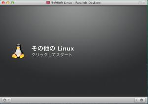 その他のLinux