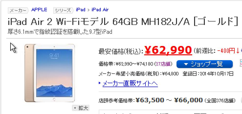 iPad Air 2価格