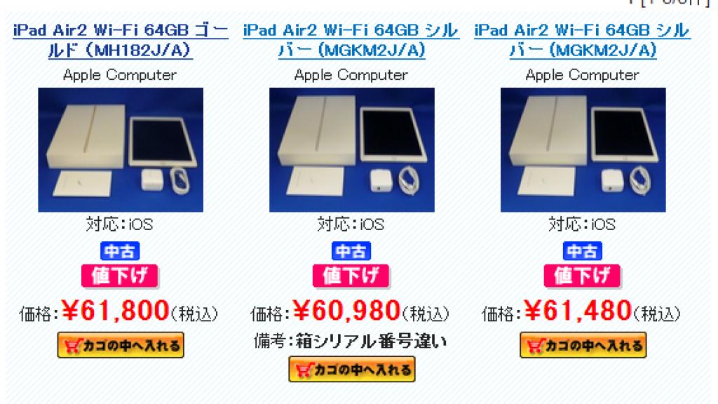 iPad Air 2中古価格