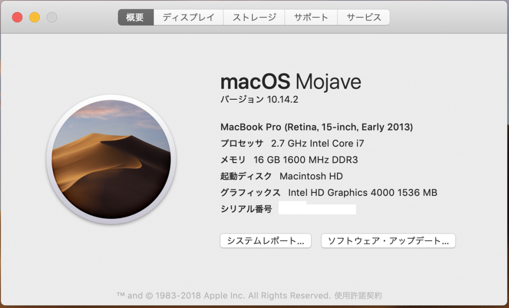 Macの再生音を録音する為にMacOS MojaveにSoundFlowerを