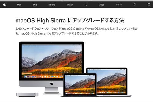 macOS HighSelrra